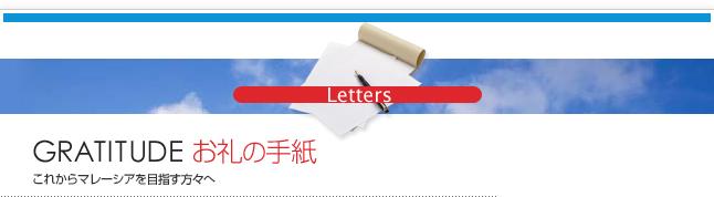 お客様からのお礼のお手紙